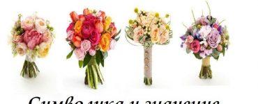 Сватбени цветя