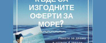 оферти за море