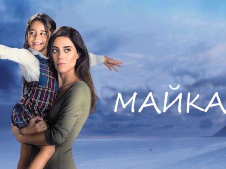 Майка турски сериал