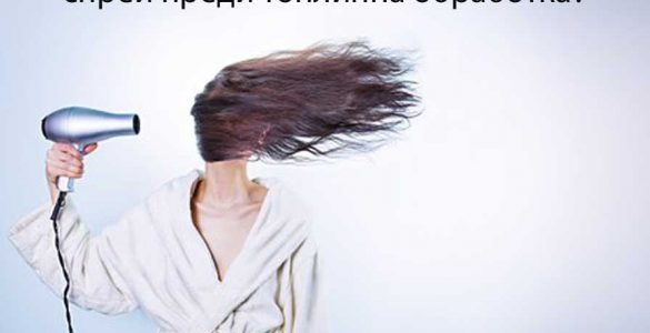 Термозащитен спрей за коса